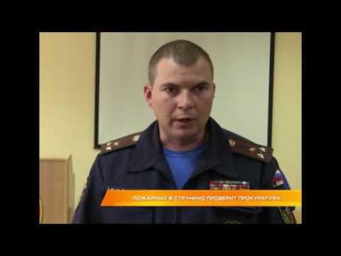 Пожарных в Струнино проверит Прокуратура