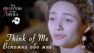 Think of Me (The Phantom of the Opera) - Вспомни обо мне [русский перевод]