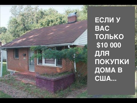 Если у вас только $10К для покупки дома в США...есть варианты!