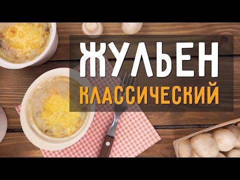 Жульен с грибами — классический рецепт в кокотницах в духовке