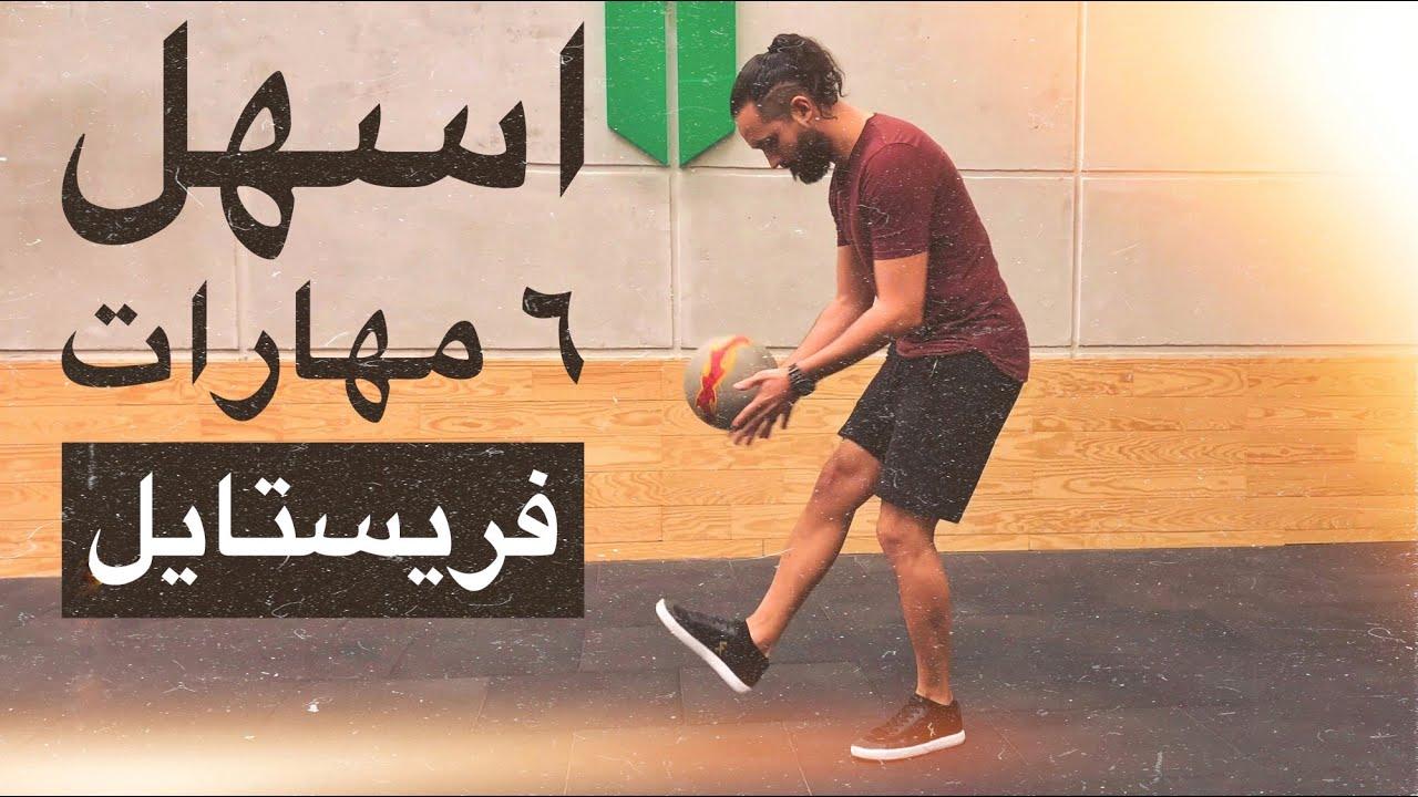 Photo of تعلم الست حركات الاساسية في مهارات كرة القدم فريستايل Freestyle Football tutorial 6 basic air moves – الرياضة