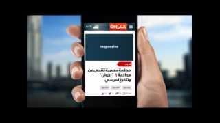 """CNN International """"CNN Arabic.com"""" promo"""