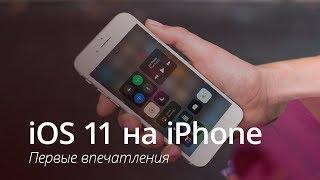 iOS 11 на iPhone 6s