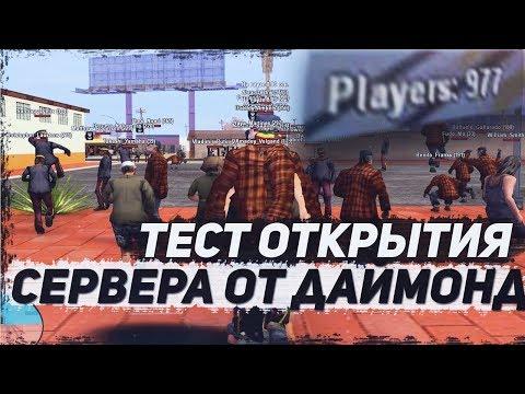 ЧТО ЕСЛИ ДАЙМОНД ОТКРОЕТ НОВЫЙ СЕРВЕР, ОНЛАЙН 1000! thumbnail