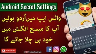 Whatsapp Hidden Seceret Feature 2018 | Now English is Very Easy