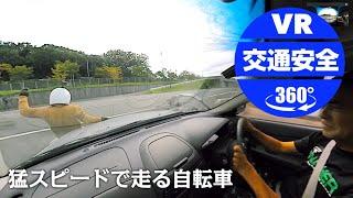 【大分県警】猛スピードで走る自転車【VR交通安全動画】