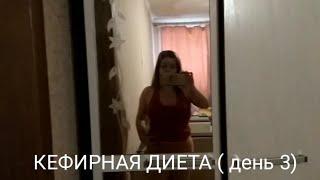 КЕФИРНАЯ ДИЕТА (ДЕНЬ 3) #ХУДЕЕМ ЛЕГКО