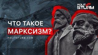 Что такое марксизм?