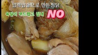 압력밥솥 찜닭(간장조림닭). 간단하게 쉽게
