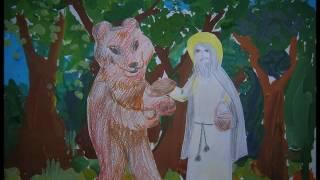Мультфильм о Сергии