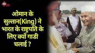 ओमान के सुल्तान ने भारत के राष्ट्रपति के लिए क्यों गाडी चलाई?