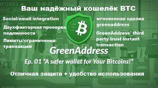 GreenAddress.it - создание кошелька BTC с хорошими возможностями!!!