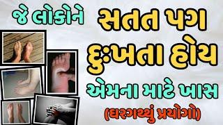 જે લોકોને સતત પગ દુઃખતા હોય એ વિડિઓ ખાસ જુવે || Veidak vidyaa || Part 1