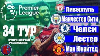 Футбол 34 тур Чемпионата Англии 2019 2020 Обзор Итогов тура АПЛ 2019 2020