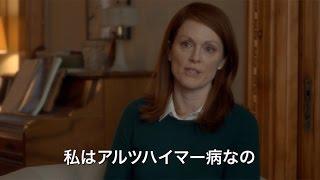 映画「アリスのままで STILL ALICE」予告編 ジュリアン・ムーアが主演 #STILL ALICE #movie