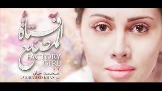 Factory Girl 2014 HD  فيلم فتاة المصنع
