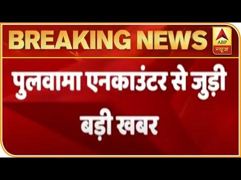 Breaking News : Kashmir के Pulwama में आतंकियों से मुठभेड़ में भारतीय सेना का जवान शहीद