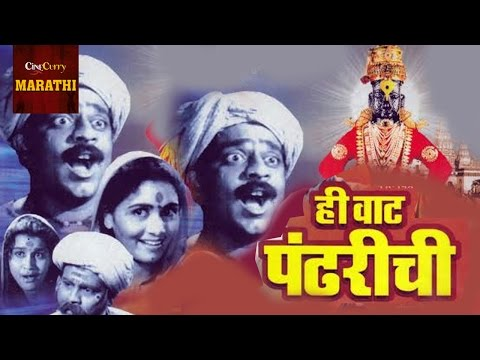 Hee Wat Pandharichi - Full Movie | P. L. Deshpande, Sulochana, Vivek | Classic Old Movie