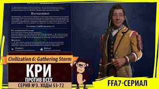 Кри против всех! Серия №3: Надоели завывания (Ходы 53-72). Civilization VI: Gathering Storm