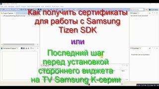 Как получить сертификаты для работы с Samsung Tizen SDK.