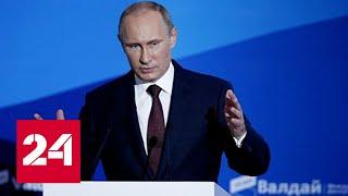 Путин предрек изменения в области мировой безопасности - Россия 24