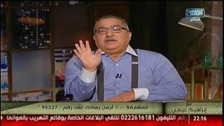 ابراهيم عيسى: جامعة الدول العربية جامعة للدول المتفقة مع المنهج السعودى!