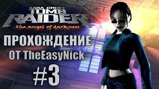 Tomb Raider The Angel Of Darkness Прохождение 3 В клубе