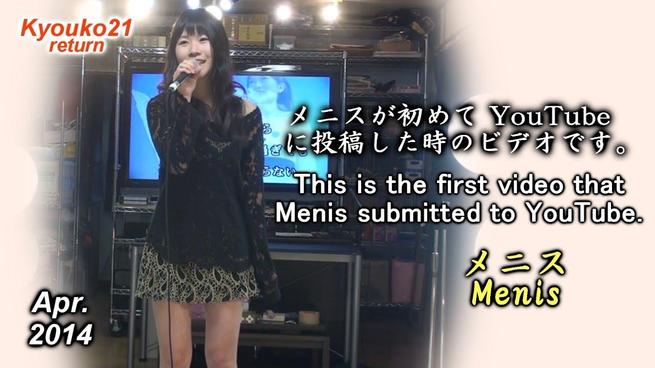 メニス 鏡子