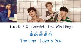 [ENGSUB] The One I Love Is You 爱的就是你 - Liu Jia & XII Constellations Wind Boys