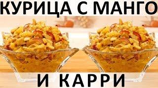 239. Курица с манго и карри: солнечные тропики у вас в тарелке :) (2019)