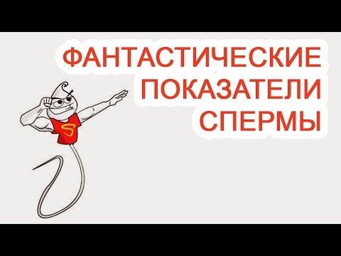 Фантастические показатели спермы / Доктор Черепанов