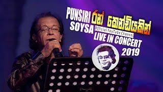 Ran Kendiyakin | රන් කෙන්ඩියකින් - Punsiri Soysa - Nohandan Landune Concert 2019