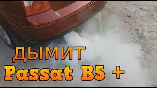 Пассат Дымит / Еще Одна Убитая Турбина Пассат Б5+ / Passat b5 White Exhaust Smoke