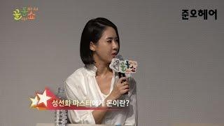 꼴통쇼-성선화 편 2부/나의 재테크 궁합은?