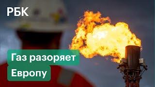 Рекорд цены на газ в Европе. Заставит ли это ЕС быстрее одобрить Северный Поток-2?