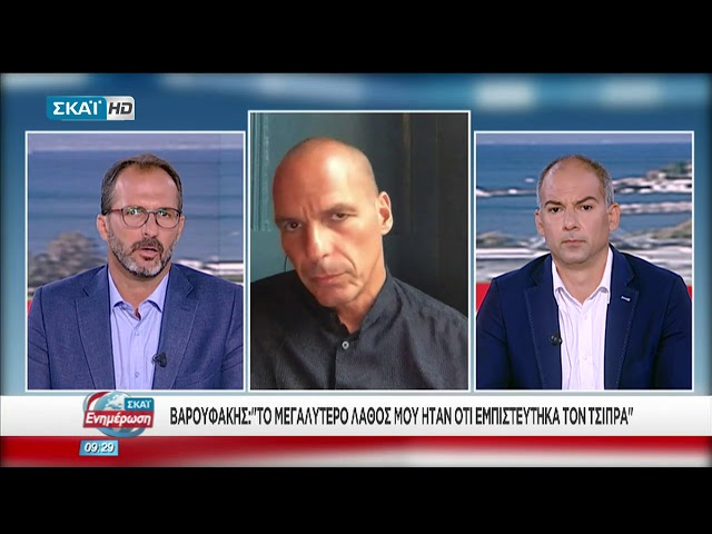 Ενημέρωση | Ο Γιάννης Βαρουφάκης στο ΣΚΑΪ Ενημέρωση | 19/08/2018