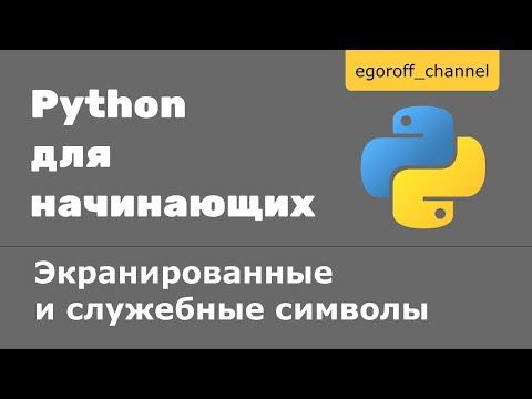Экранированные символы Python. Служебные символы в Python