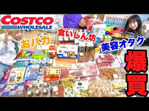 【爆買い】コストコでおバカ・食いしん坊・美容ヲタクが値段を気にせず買い物したら合計金額がやばすぎたw