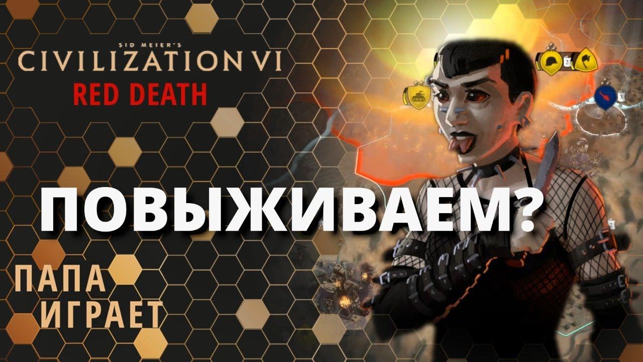 Повыживаем? - Красная Смерть - Civilization 6: Red Death (CIV 6) - 18/06/2020