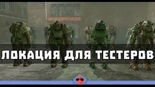 Fallout 4 - Секретная локация для тестеров