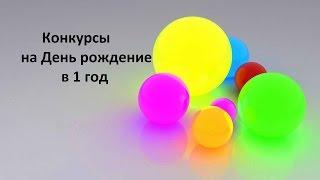 видео День рождения Сценарии 1 год