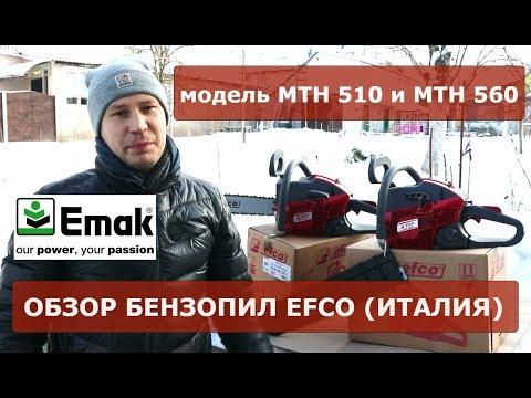 Обзор бензопил EFCO модель MTH 510 и MTH 560