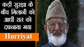 Syed Ali Shah Geelani के निधन से भारत विरोधी व अलगाववादी राजनीति के एक अध्याय का अंत | J&K Hurriyat