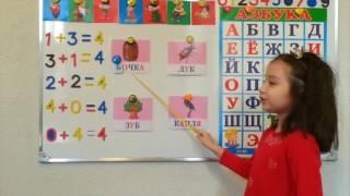 Фрагмент занятия в группе дошкольного развития