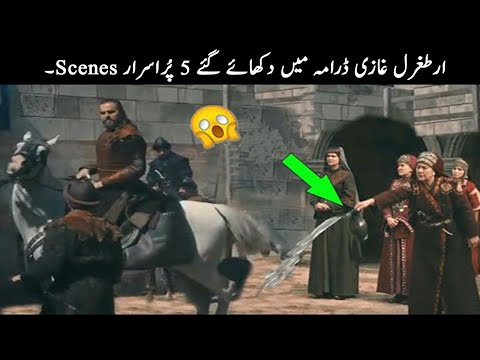 5 Most Mysterious Scenes Of Dirilis Ertugrul Ghazi | TOP X TV |