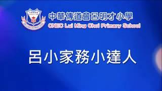 Publication Date: 2020-05-22 | Video Title: 中華傳道會呂明才小學 _2019-2020 抗疫學習週(5)