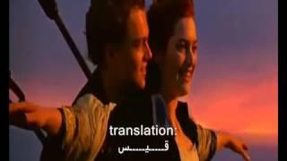 اغنية التايتنك مترجمة عربي وانجليزي