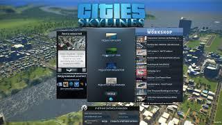 Cities Skylines - Упрощаем застройку реального города [ перенос карты в игру ] Часть #1