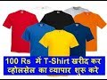 starting a tshirt wholsale business from home in india....ONLY  100 Rs  में T shirts