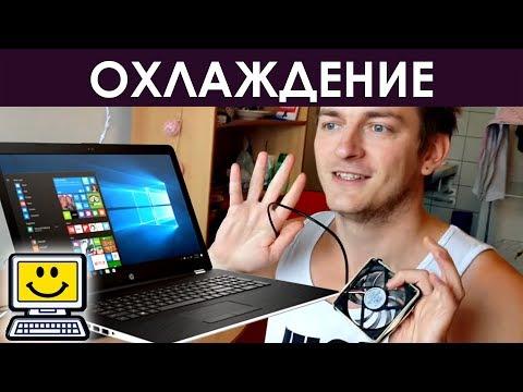 Как остудить ноутбук в домашних условиях